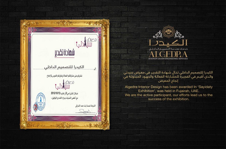 Algedra Awarded Appreciation in Sayedati Exhibition, Fujairah